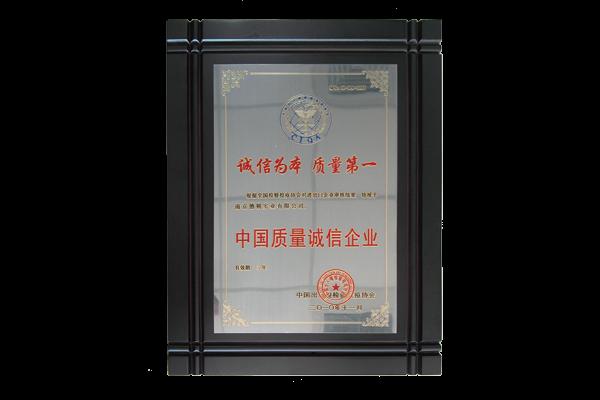 Enterprise of Integrity Award